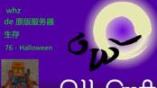 [whz][owlcraft] s2e76 万圣节