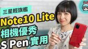【三星】 Samsung Galaxy Note10 Lite 手机完整评测!