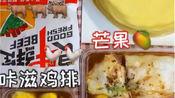 江鱼呀酱鱼(12.8)——榴莲千层/肠粉/鸡排/红豆派/菠萝派/大福