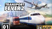 【直播紀錄】Transport Fever 2 運輸狂熱2 #01.第一章第一部:礦業奇蹟
