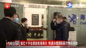 浙江省红十字会进驻机场海关 快速办理国际医疗物资捐助