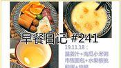 【九九妈X早餐日记】#241,1118 | 看图即知吃什么~这周小米南瓜粥+1~