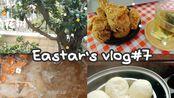 Eastar's vlog#7实现一周上班一天/疫情下静心学习/快手懒人料理/炸鸡/挚爱火鸡面/保持与家人云互动