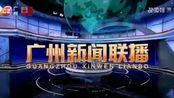 我加速度在生死狙击进入v7当天(2019.11.8 22:30:04-22:30:44)的广州新闻联播片头