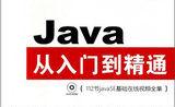 JAVA基础教程:1.4 Java的不同版本:J2SE、J2EE、J2ME的区别