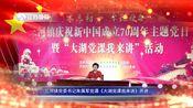 江苏省洪泽区三河镇庆祝新中国成立70周年华诞系列活动