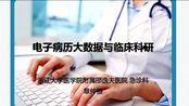 DXY课程 临床大数据获取、分析与处理实操课 第 2 节 电子病历大数据与临床科研