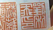 印章——篆刻——白文印姓名章——钤印——印花