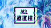 KL直直撞 第021期:嘻哈圣地颜社大揭秘 台北Livehouse初体验