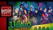「What Goes Around Comes Around 因果报应」The Villains Lair 恶棍巢穴(Ep.1)【PattyCake】