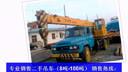 ◆二手吊车市场◇内蒙古二手汽车吊●辽宁二手汽车吊●吉林二手吊车