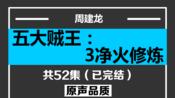 【有声小说】五大贼王:3净火修炼 全集52 完结 主播:周建龙 百度云盘下载