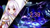 【艾尔之光CN】vi时挑37周2.39