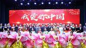 我爱你中国山东农业大学2020新年音乐会