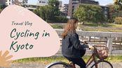 Vlog #2 | 京都悠閒腳踏車之旅:豆大福:銀閣寺隱藏咖哩:京都御所