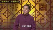 《百家讲坛》中华家训(5)咬得菜根苦4