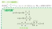 【有1吗】基本不等式2:一的代换 //微型数学课【Tips4NEMT.2019.高中数学】