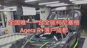 全国唯一一台全碳柯尼塞格Agera R+落户成都
