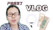 【Vlog】孕期VLOG|产检疼哭了|买了新视频打光灯|AJ又收到了礼物
