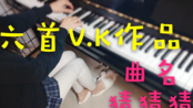 V.K粉集合啦(猜曲名)Do you know what the 6 songs by V.K are Take a guess