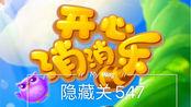 开心消消乐隐藏/精英关+547
