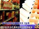 江苏城市频道《紫金财富》:白酒医药持续上涨 部分个股小幅上扬7.29
