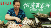 街头绝味 第一季 Street Food Season 1 (2019)