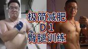 【极简减肥】《极简减肥-D1-臀腿训练》大体重初期减肥超适用