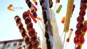 舌尖上的旅行——保定满族何记糖葫芦