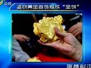"www.kuya.ccl山西 盗窃黄金首饰熔成""金饼""(流畅)"