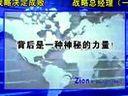姜汝祥—战略总经理之一:战略决定成败 QQ:2457838896 WWW.800nj.com