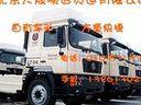北京到河北鹰手营子搬家公司 010-57137286