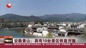 安徽黄山:再有10处景区恢复开放