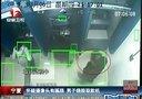 宁夏:怀疑摄像头有蹊跷  男子烧毁取款机[超级新闻场]