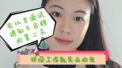 在北京面试通知不合格的第二天生活状态 60块钱一天的青旅还是很幸福的