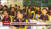 [云南新闻联播]昆明市各民办高中公布自主招生信息