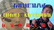 【1080P超高清】吴彤 -《好春光》(伴奏/原版,自制KTV字幕),这个春节在家也能回味童年经典春光灿烂猪八戒,尽情歌唱!
