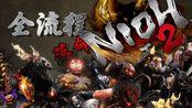 【正式版首发】IGN 9分大作《仁王2》全流程影像1080P(第一章完结)