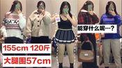 [粥]155cm|120斤|可以穿什么?外套/裤子/上衣/梨型身材/跟我一起逛h&m吧~