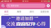 苹果手机: QQ中使用语音包教程