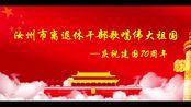 汝州市离退休干部庆新中国成立70周年快闪活动