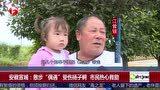 """安徽宣城 散步""""偶遇""""受伤扬子鳄 市民热心救助"""
