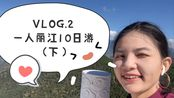 VLOG.2 | 一人丽江10日游(下)| 松赞林寺 | 木府 | 泸沽湖 | 自由行 | 云南丽江