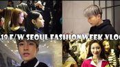 VLOG |韩国时装周&与艺人一起进行为期4天的首尔时装秀(EXO 世勋 /Apink )&cogtv