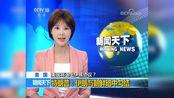 """0001.中国网络电视台-[朝闻天下]美国将退出伊核协议?特朗普:伊朗是个""""糟糕的玩家""""_CCTV节目官网-CCTV-13_央视网()[超清版]"""