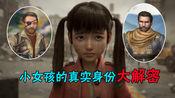 明日之后第二季:小女孩的真实身份是什么?可能是拉扎罗夫的女儿