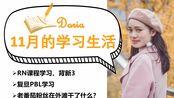 【Doria】11月Vlog|震惊!老番茄粉丝在外滩干了什么?|复旦大学PBL学习|咖啡制作|撸猫日常|护理老学姐唠嗑|读书笔记|学习视频|上海旅游|RN|整理