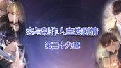 【恋与制作人】主线二十九章