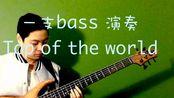 "一支bass弹奏""Carpenters""名曲""Top of the world"" mtd 535 bass"