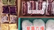 【发条橙子】最新一期0926 仙豆糕 切糕 大福 芋圆